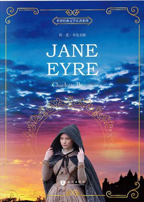 简·爱 Jane Eyre 全英文版 世界经典文学名著系列