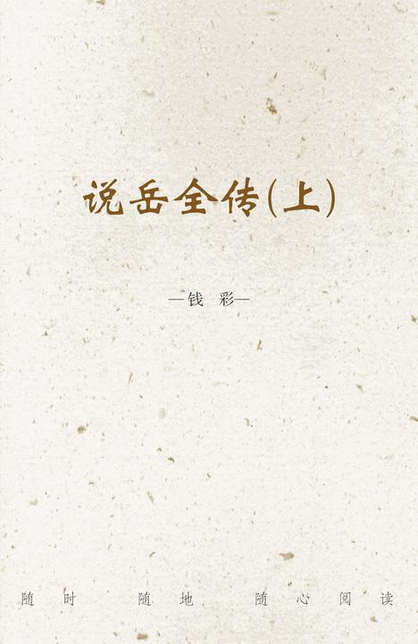 说岳全传(上)