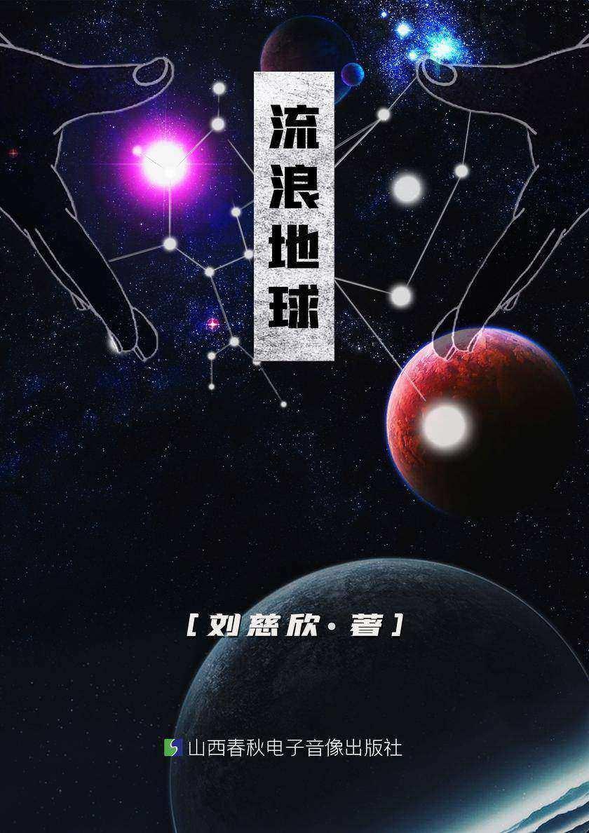 流浪地球 科幻电影原著小说