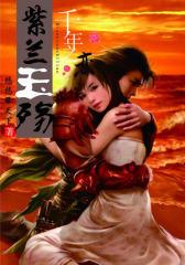 紫兰玉殇:千年之恋