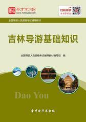 2017年全国导游人员资格考试辅导教材-吉林导游基础知识