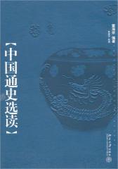 中国通史选读