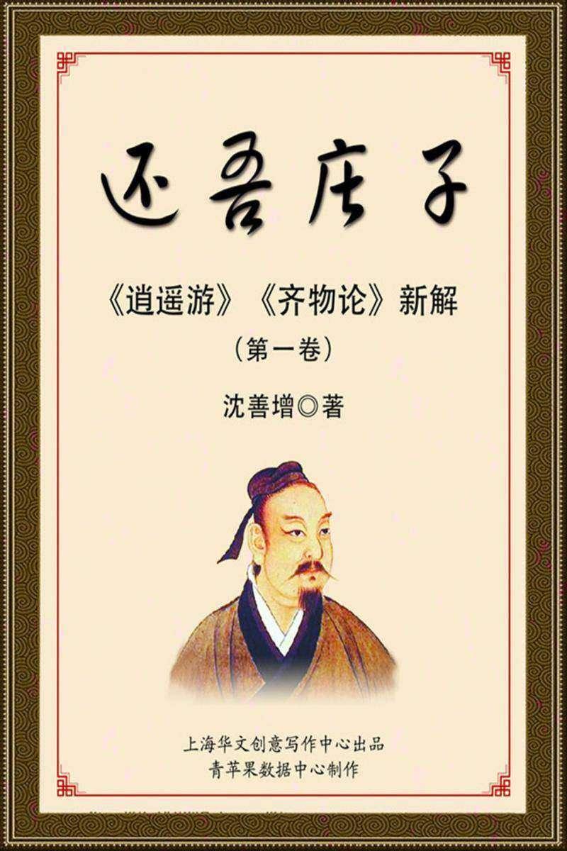 还吾庄子——《逍遥游》《齐物论》新解(第一卷)