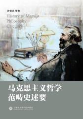马克思主义哲学范畴史述要