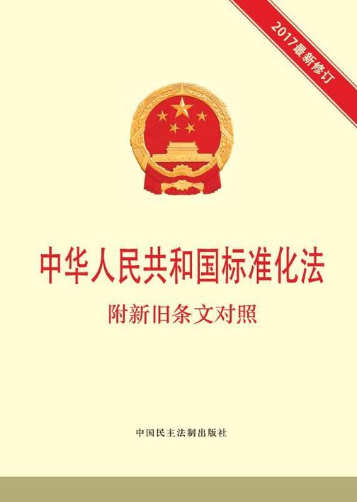 中华人民共和国标准化法 附新旧条文对照