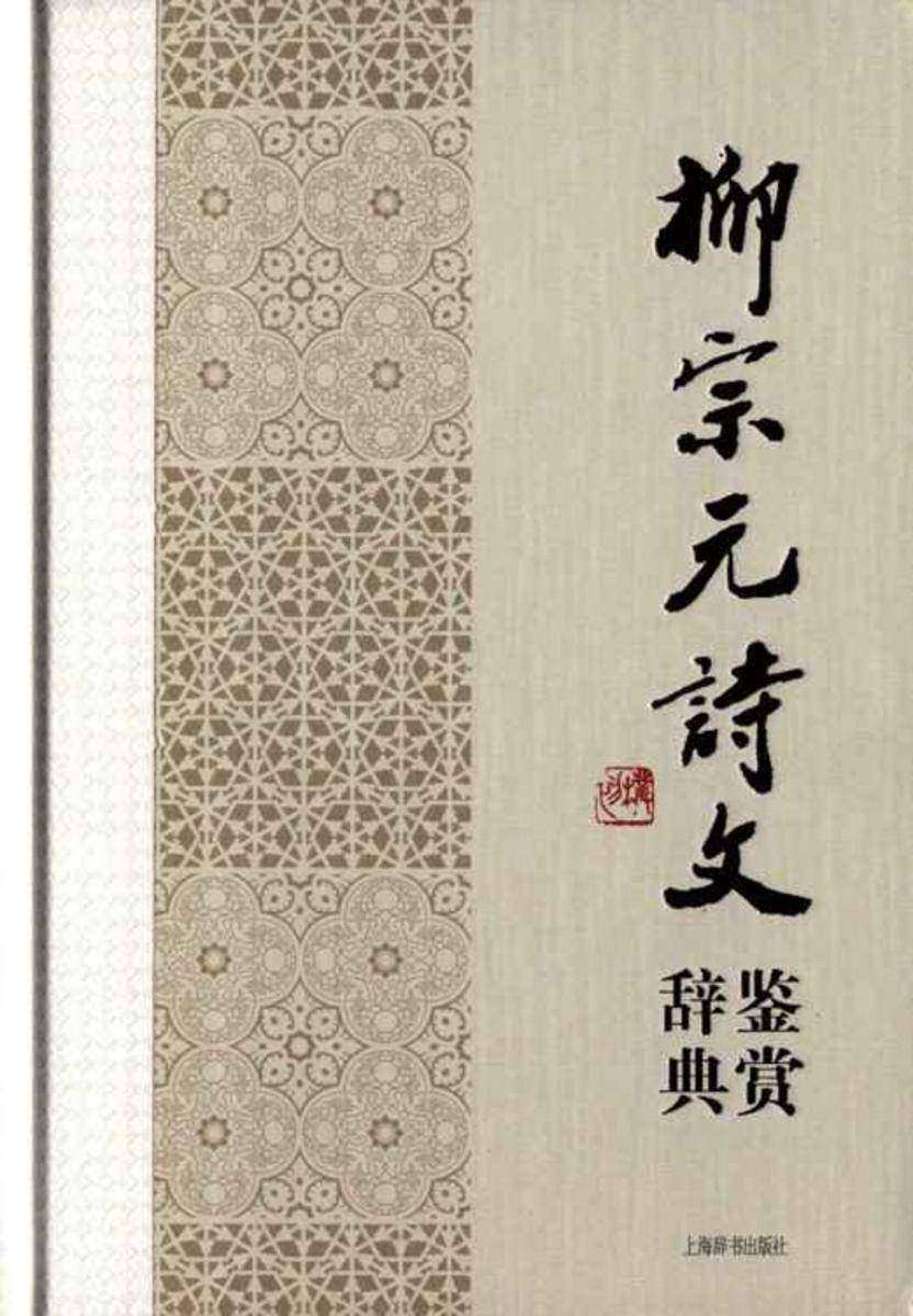 柳宗元诗文鉴赏辞典 (中国文学名家名作鉴赏辞典系列)