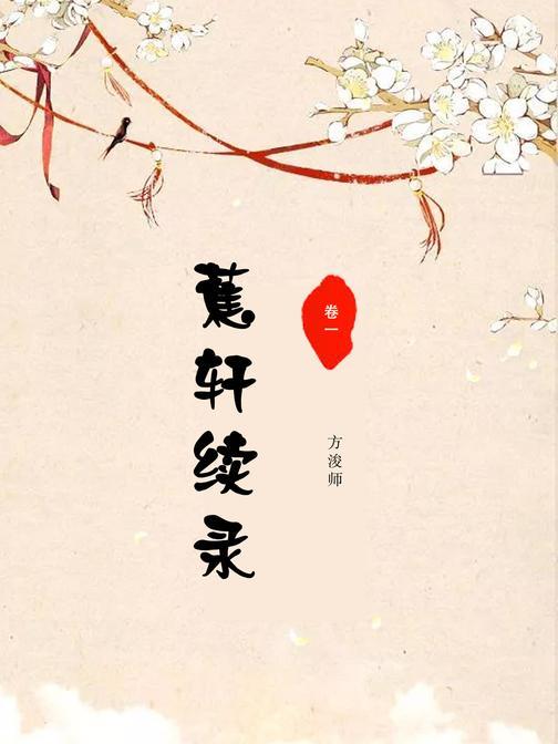 蕉轩续录(卷一)