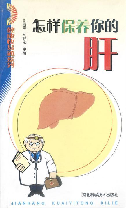 怎样保养你的肝