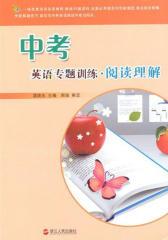 中考英语专题训练·阅读理解(仅适用PC阅读)