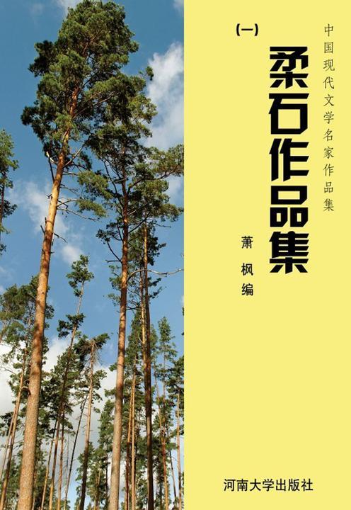 柔石作品集(1)