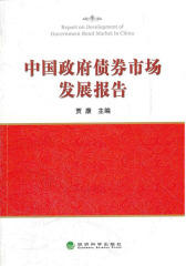 中国政府债券市场发展报告(仅适用PC阅读)