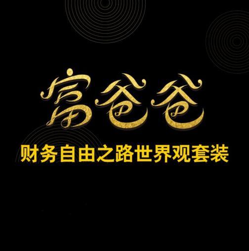 富爸爸:财务自由之路世界观合集【官方正版】