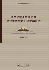 清及民国长三角地区文化家族中之女性文学研究
