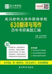 武汉纺织大学外国语学院630翻译与写作历年考研真题汇编
