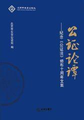 公证论谭:纪念《公证法》颁布十周年文集