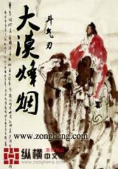 大漠烽烟(2)