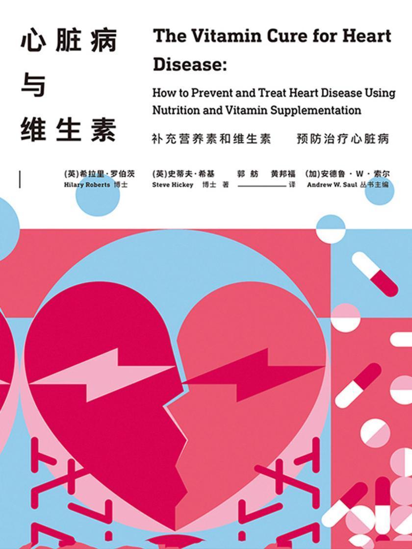 心脏病与维生素