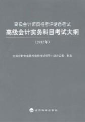高级会计实务科目考试大纲·2012年