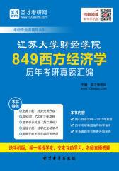 江苏大学财经学院849西方经济学历年考研真题汇编