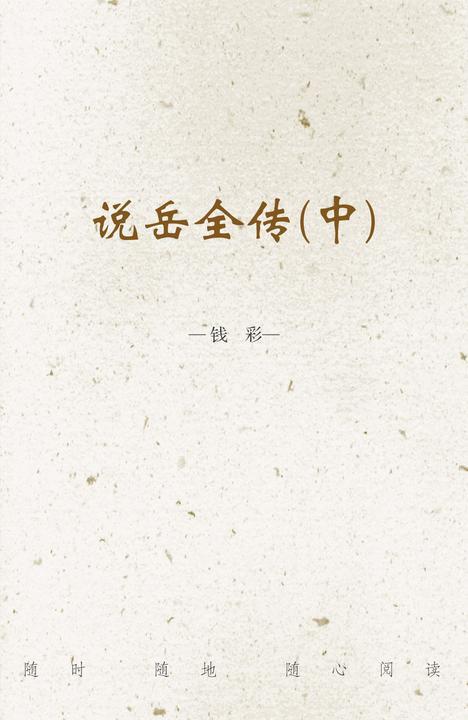 说岳全传(中)