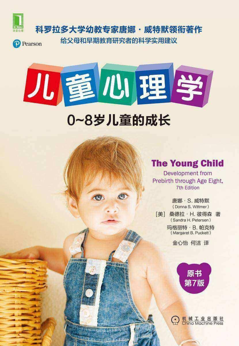 儿童心理学:0~8岁儿童的成长(原书第7版)