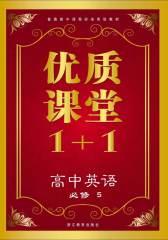 优质课堂1+1:人教版.高中英语.必修5(仅适用PC阅读)