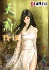 天府传说(2)