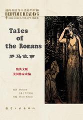 床头灯英语5000词纯英文:罗马故事