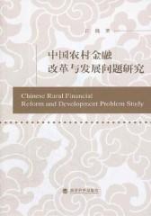 中国农村金融改革与发展问题研究
