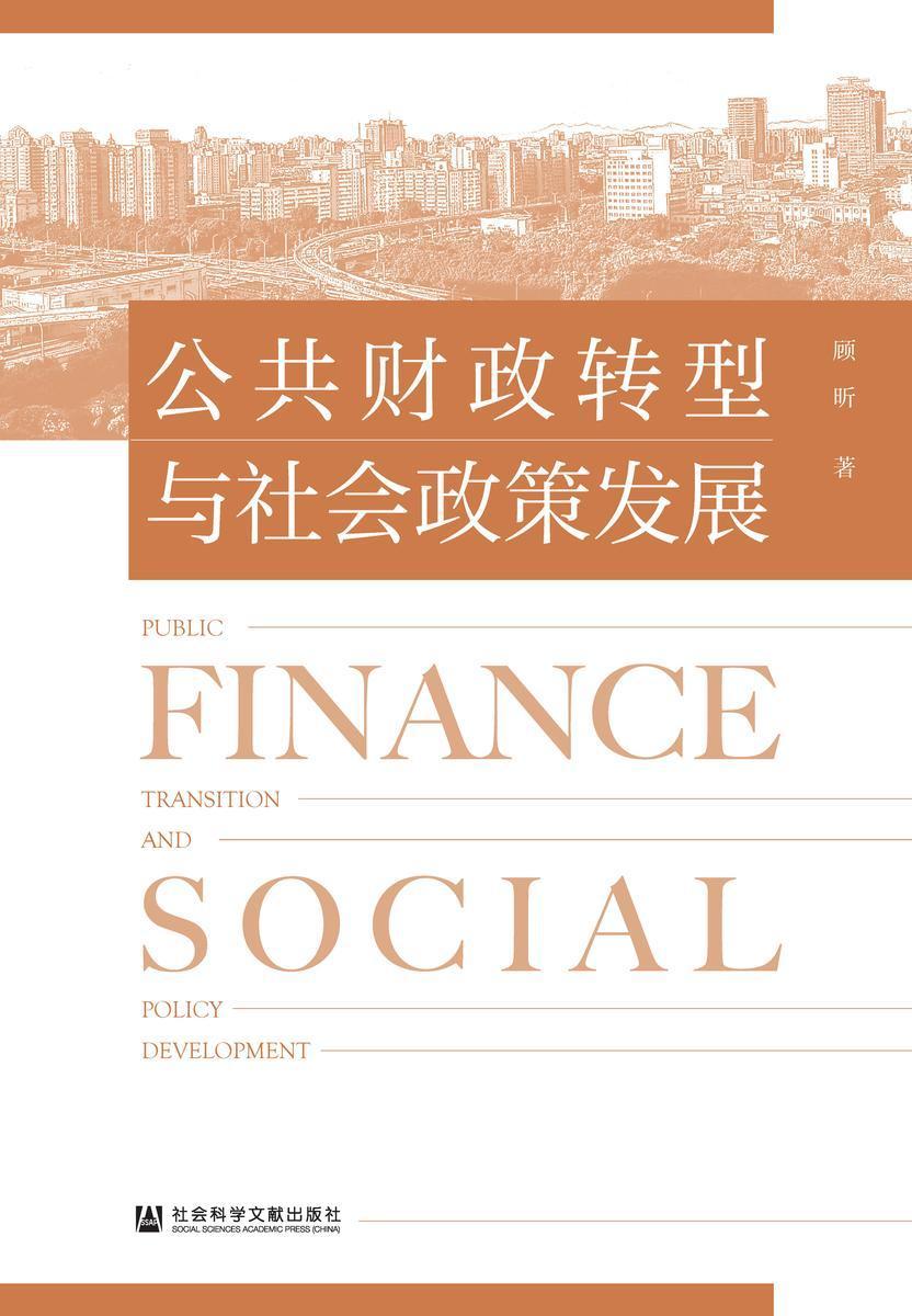 公共财政转型与社会政策发展