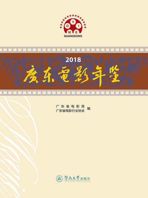 2018广东电影年鉴