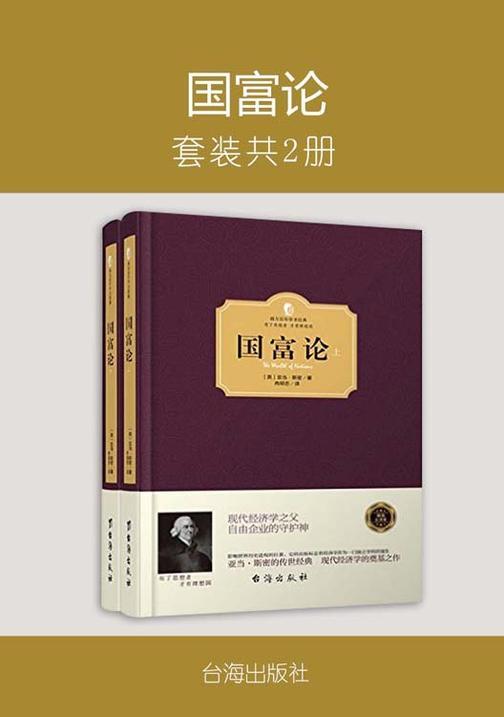 国富论(上下册)