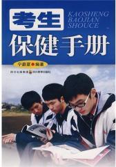 考生保健手册(仅适用PC阅读)