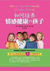 如何培养情感健康的孩子(试读本)