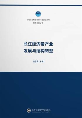 长江经济带产业发展与结构转型