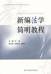 新编法学简明教程