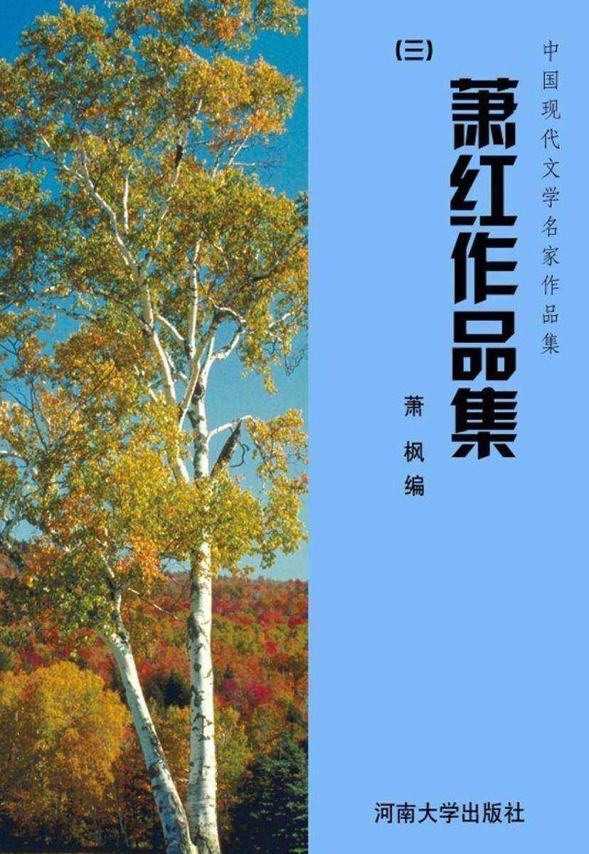 萧红作品集(3)