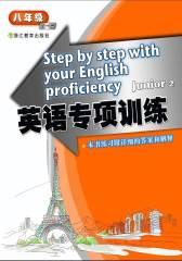 英语专项训练.八年级(仅适用PC阅读)
