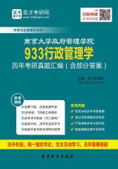 南京大学政府管理学院933行政管理学历年考研真题汇编(含部分答案)