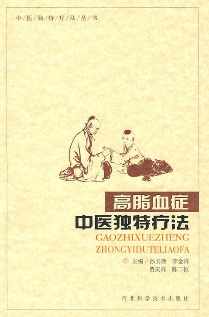 高脂血症:中医独特疗法