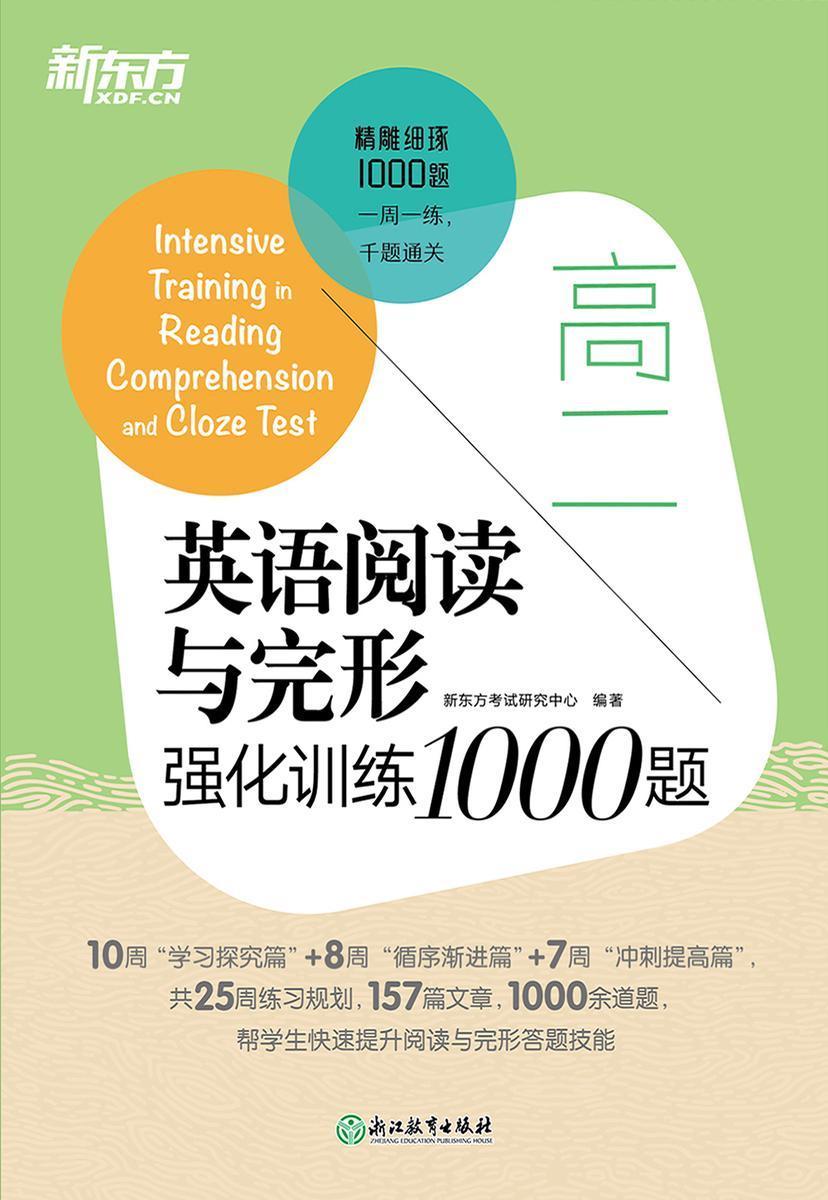 高二英语阅读与完形强化训练1000题