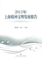 2012年上海精神文明发展报告