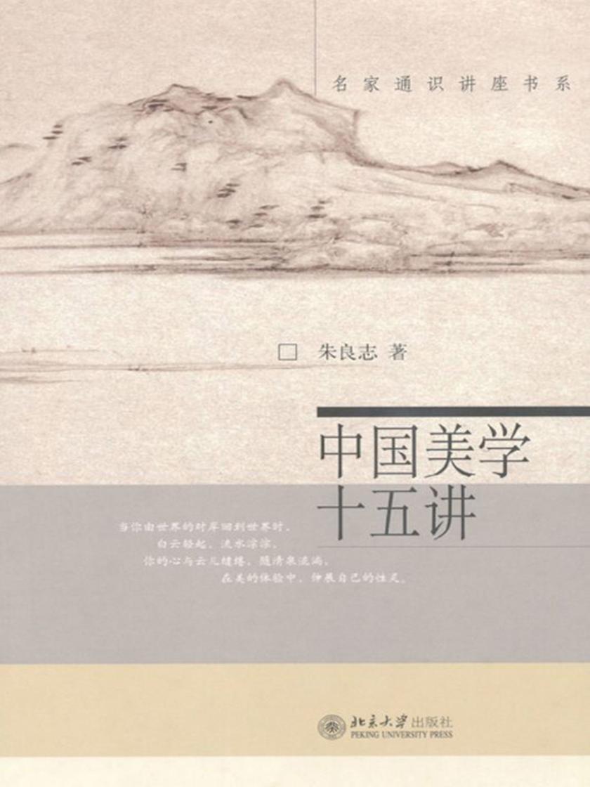 中国美学十五讲(名家通识讲座书系)