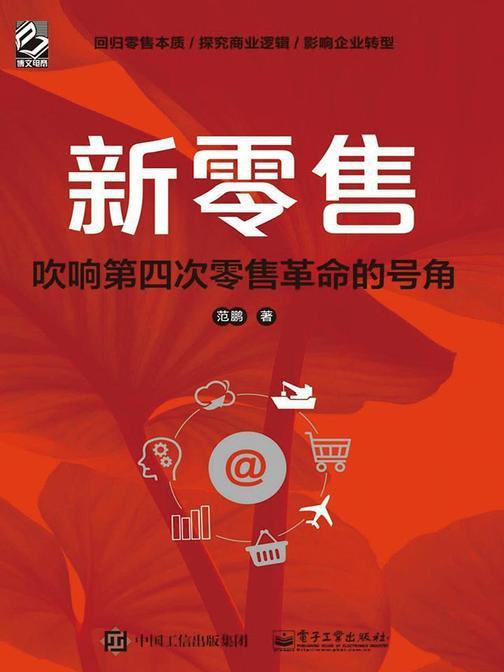新零售:吹响第四次零售革命的号角