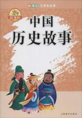 小学生必读系列-中国历史故事 (辞海版·新课标·小学生必读)