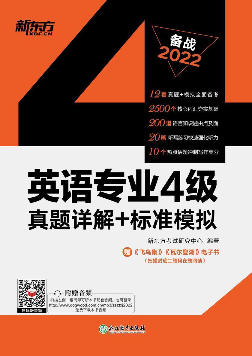 (22)英语专业4级真题详解+标准模拟