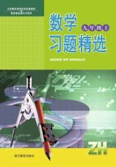 义务教育课程标准实验教材数学习题精选. 九年级.上(仅适用PC阅读)