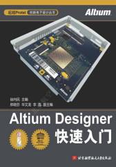 Altium Designer快速入门(试读本)(仅适用PC阅读)