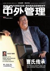 中外管理 月刊 2012年02期(电子杂志)(仅适用PC阅读)