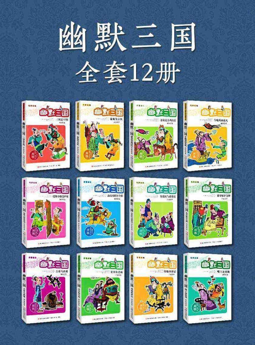 名著系列·幽默三国全套12册(周锐幽默儿童文学品藏书系)